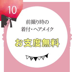 振袖完全安心プラン特典10