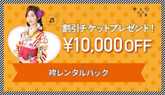 10,000円OFF割引チケット